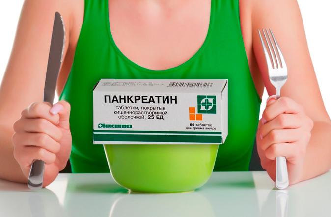 Панкреатин для похудения
