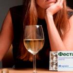 Совместимость Фестала с алкоголем